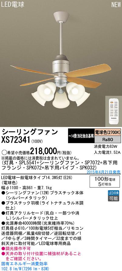 パナソニック Panasonic 照明器具LEDシャンデリア付 シーリングファン DCタイプφ1100吊下360mm 12W 電球色 100形電球5灯相当 リモコン付 非調光XS72341【~14畳】