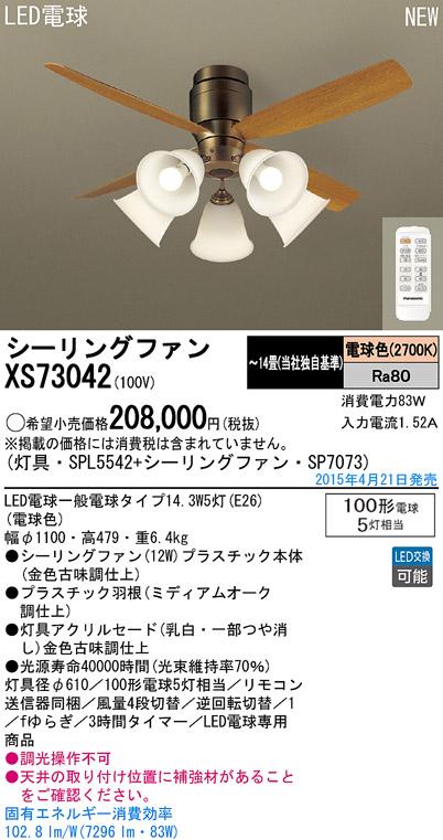 パナソニック Panasonic 照明器具LEDシャンデリア付 シーリングファン DCタイプφ1100直付 12W 電球色 100形電球5灯相当 リモコン付 非調光XS73042【~14畳】