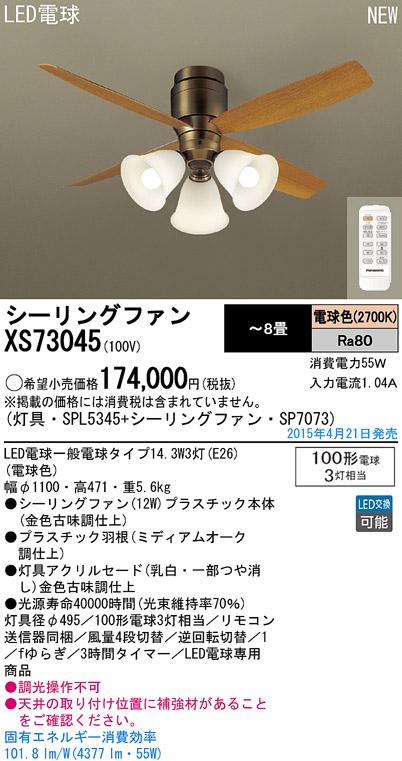 パナソニック Panasonic 照明器具LEDシャンデリア付 シーリングファン DCタイプφ1100直付 12W 電球色 100形電球3灯相当 リモコン付 非調光XS73045【~8畳】