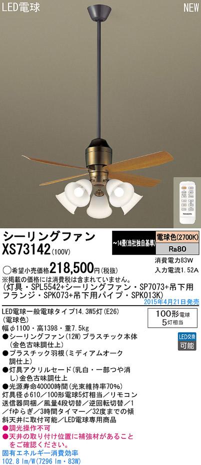 パナソニック Panasonic 照明器具LEDシャンデリア付 シーリングファン DCタイプφ1100吊下900mm 12W 電球色 100形電球5灯相当 リモコン付 非調光XS73142【~14畳】