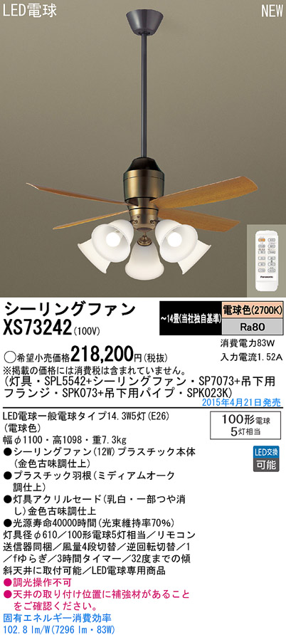 パナソニック Panasonic 照明器具LEDシャンデリア付 シーリングファン DCタイプφ1100吊下600mm 12W 電球色 100形電球5灯相当 リモコン付 非調光XS73242【~14畳】