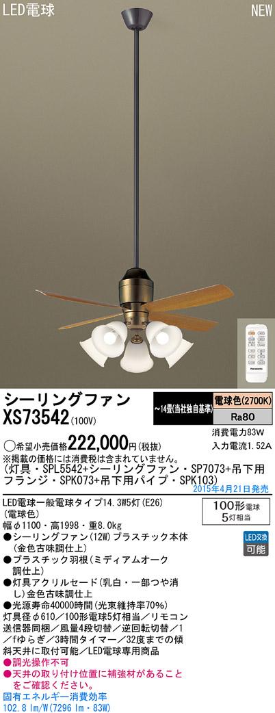 パナソニック Panasonic 照明器具LEDシャンデリア付 シーリングファン DCタイプφ1100吊下1500mm 12W 電球色 100形電球5灯相当 リモコン付 非調光XS73542【~14畳】