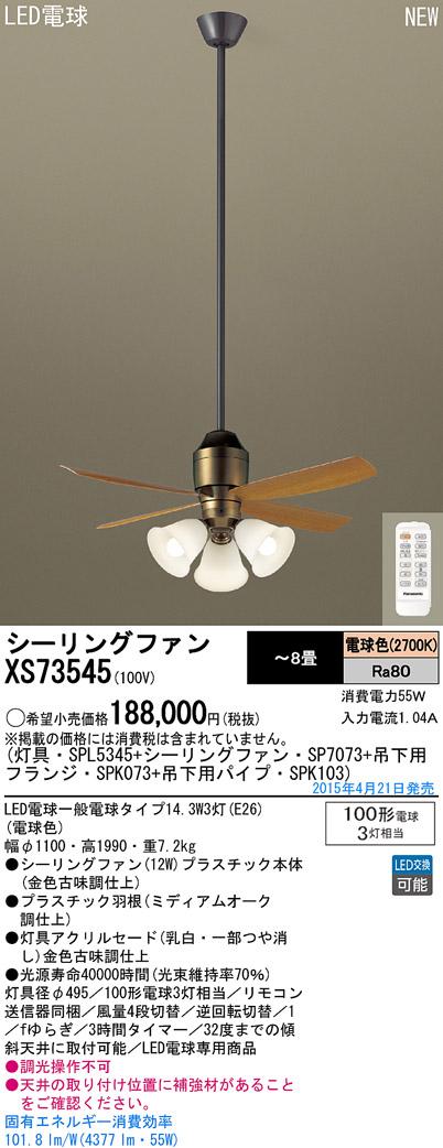パナソニック Panasonic 照明器具LEDシャンデリア付 シーリングファン DCタイプφ1100吊下1500mm 12W 電球色 100形電球3灯相当 リモコン付 非調光XS73545【~8畳】