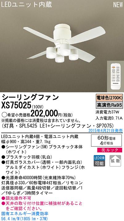 パナソニック Panasonic 照明器具LEDシャンデリア付 シーリングファン DCタイプφ900直付 美ルック 電球色 60形電球4灯相当 5W 拡散タイプ リモコン付 非調光XS75025