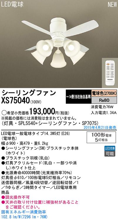 パナソニック Panasonic 照明器具LEDシャンデリア付 シーリングファン DCタイプφ900直付 5W 電球色 100形電球5灯相当 リモコン付 非調光XS75040【~14畳】