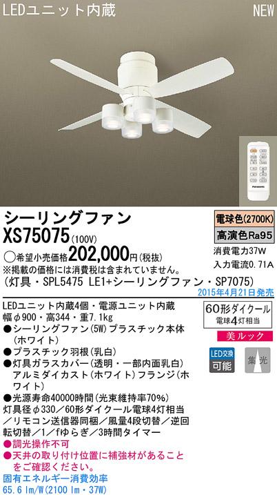 パナソニック Panasonic 照明器具LEDシャンデリア付 シーリングファン DCタイプφ900直付 美ルック 電球色 60形ダイクール電球4灯相当 5W 集光タイプ リモコン付 非調光XS75075