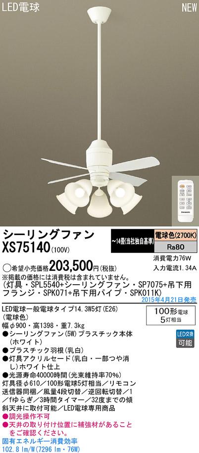 パナソニック Panasonic 照明器具LEDシャンデリア付 シーリングファン DCタイプφ900吊下900mm 5W 電球色 100形電球5灯相当 リモコン付 非調光XS75140【~14畳】