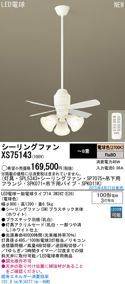 パナソニック Panasonic 照明器具LEDシャンデリア付 シーリングファン DCタイプφ900吊下900mm 5W 電球色 100形電球3灯相当 リモコン付 非調光XS75143【~8畳】