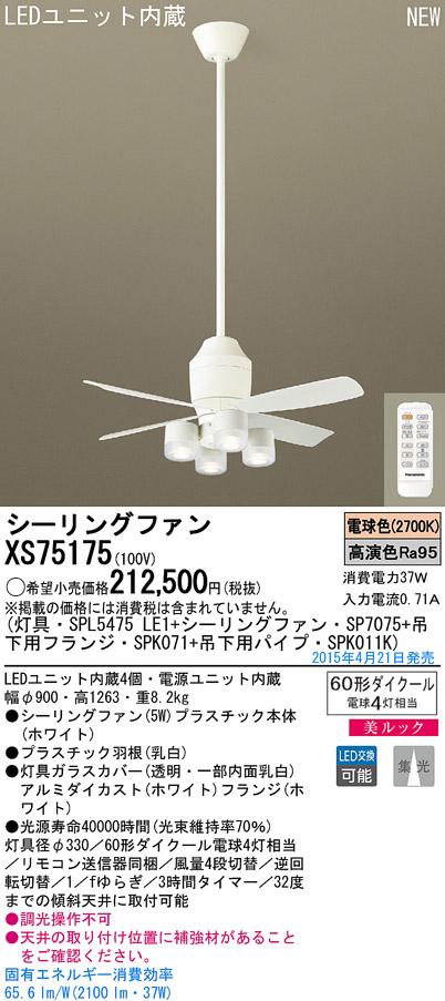 パナソニック Panasonic 照明器具LEDシャンデリア付 シーリングファン DCタイプφ900吊下900mm 美ルック 電球色 60形ダイクール電球4灯相当 5W 集光タイプ リモコン付 非調光XS75175