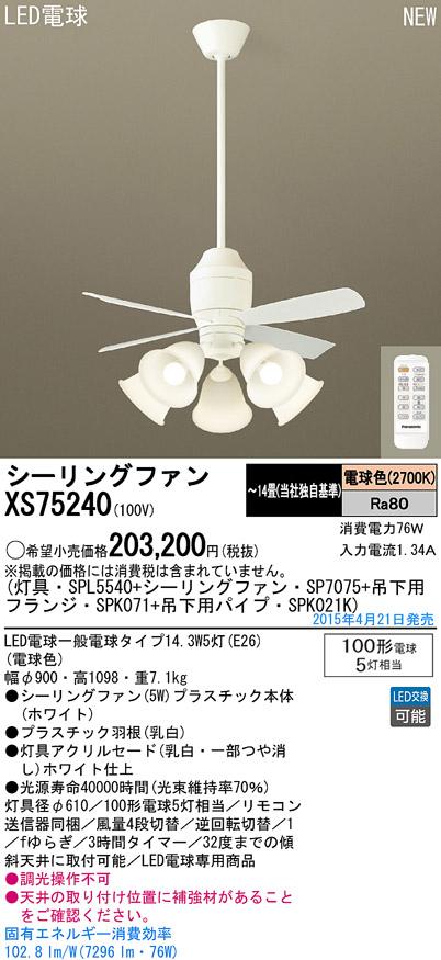 パナソニック Panasonic 照明器具LEDシャンデリア付 シーリングファン DCタイプφ900吊下600mm 5W 電球色 100形電球5灯相当 リモコン付 非調光XS75240【~14畳】