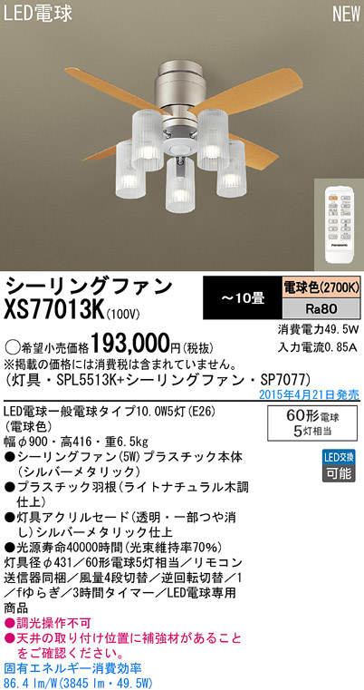パナソニック Panasonic 照明器具LEDシャンデリア付 シーリングファン DCタイプφ900直付 5W 電球色 60形電球5灯相当 リモコン付 非調光XS77013K【~10畳】