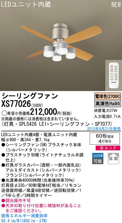 パナソニック Panasonic 照明器具LEDシャンデリア付 シーリングファン DCタイプφ900直付 美ルック 電球色 60形電球4灯相当 5W 拡散タイプ リモコン付 非調光XS77026