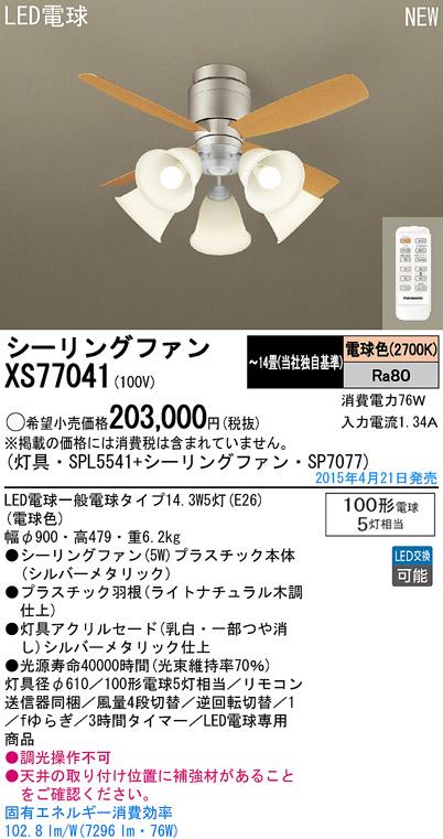 パナソニック Panasonic 照明器具LEDシャンデリア付 シーリングファン DCタイプφ900直付 5W 電球色 100形電球5灯相当 リモコン付 非調光XS77041【~14畳】