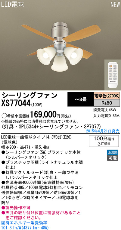 パナソニック Panasonic 照明器具LEDシャンデリア付 シーリングファン DCタイプφ900直付 5W 電球色 100形電球3灯相当 リモコン付 非調光XS77044【~8畳】