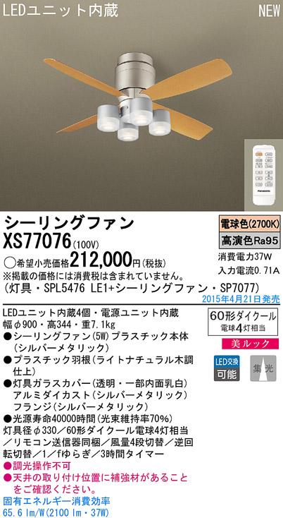 パナソニック Panasonic 照明器具LEDシャンデリア付 シーリングファン DCタイプφ900直付 美ルック 電球色 60形ダイクール電球4灯相当 5W 集光タイプ リモコン付 非調光XS77076