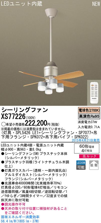パナソニック Panasonic 照明器具LEDシャンデリア付 シーリングファン DCタイプφ900吊下600mm 美ルック 電球色 60形電球4灯相当 5W 拡散タイプ リモコン付 非調光XS77226