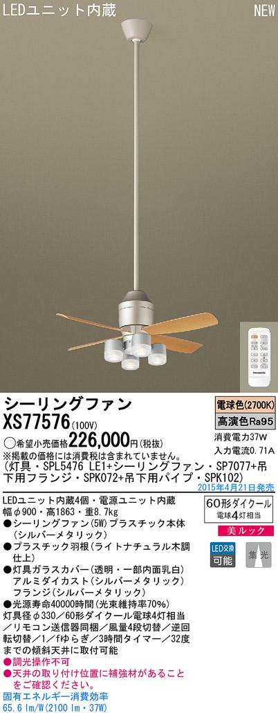 パナソニック Panasonic 照明器具LEDシャンデリア付 シーリングファン DCタイプφ900吊下1500mm 美ルック 電球色 60形ダイクール電球4灯相当 5W 集光タイプ リモコン付 非調光XS77576