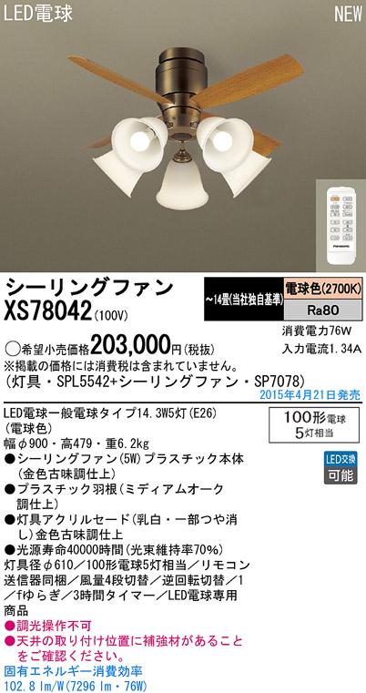 パナソニック Panasonic 照明器具LEDシャンデリア付 シーリングファン DCタイプφ900直付 5W 電球色 100形電球5灯相当 リモコン付 非調光XS78042【~14畳】