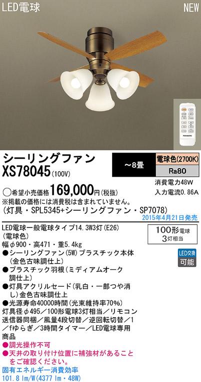 パナソニック Panasonic 照明器具LEDシャンデリア付 シーリングファン DCタイプφ900直付 5W 電球色 100形電球3灯相当 リモコン付 非調光XS78045【~8畳】