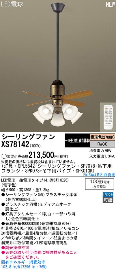 パナソニック Panasonic 照明器具LEDシャンデリア付 シーリングファン DCタイプφ900吊下900mm 5W 電球色 100形電球5灯相当 リモコン付 非調光XS78142【~14畳】