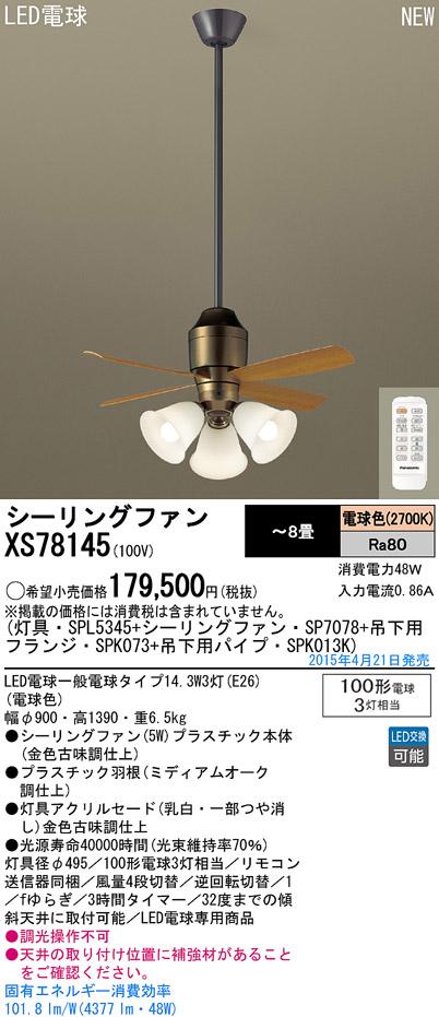 パナソニック Panasonic 照明器具LEDシャンデリア付 シーリングファン DCタイプφ900吊下900mm 5W 電球色 100形電球3灯相当 リモコン付 非調光XS78145【~8畳】