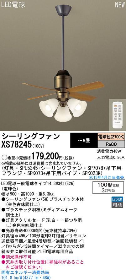 パナソニック Panasonic 照明器具LEDシャンデリア付 シーリングファン DCタイプφ900吊下600mm 5W 電球色 100形電球3灯相当 リモコン付 非調光XS78245【~8畳】