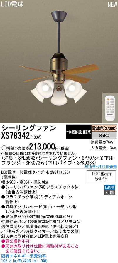 パナソニック Panasonic 照明器具LEDシャンデリア付 シーリングファン DCタイプφ900吊下360mm 5W 電球色 100形電球5灯相当 リモコン付 非調光XS78342【~14畳】