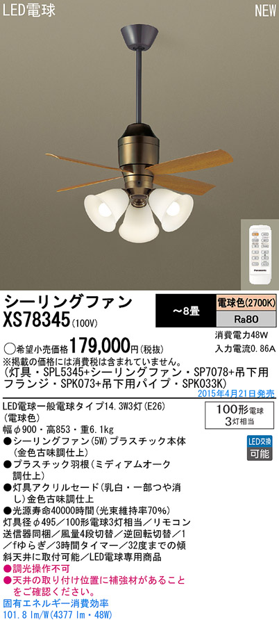 パナソニック Panasonic 照明器具LEDシャンデリア付 シーリングファン DCタイプφ900吊下360mm 5W 電球色 100形電球3灯相当 リモコン付 非調光XS78345【~8畳】