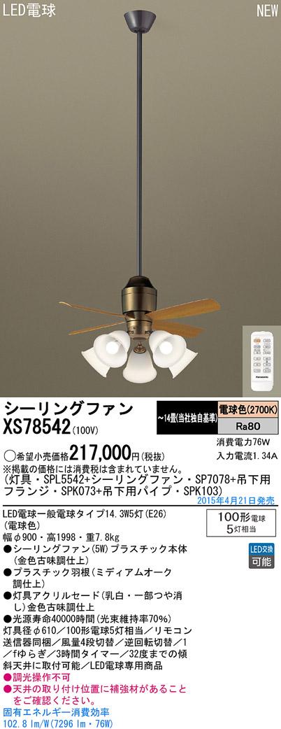 パナソニック Panasonic 照明器具LEDシャンデリア付 シーリングファン DCタイプφ900吊下1500mm 5W 電球色 100形電球5灯相当 リモコン付 非調光XS78542【~14畳】