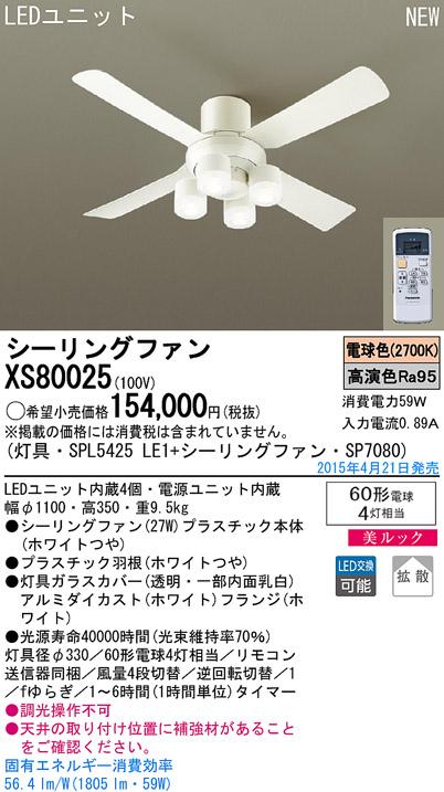 パナソニック Panasonic 照明器具LEDシャンデリア付 シーリングファン ACタイプφ1100直付 美ルック 電球色 60形電球4灯相当 27W 拡散タイプ リモコン付 非調光XS80025