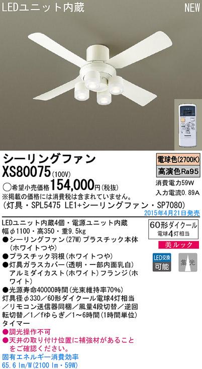 パナソニック Panasonic 照明器具LEDシャンデリア付 シーリングファン ACタイプφ1100直付 美ルック 電球色 60形ダイクール電球4灯相当 27W 集光タイプ リモコン付 非調光XS80075