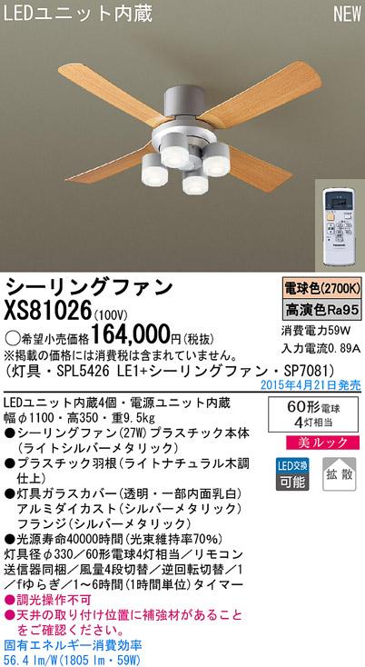 パナソニック Panasonic 照明器具LEDシャンデリア付 シーリングファン ACタイプφ1100直付 美ルック 電球色 60形電球4灯相当 27W 拡散タイプ リモコン付 非調光XS81026