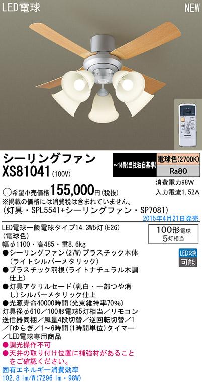 パナソニック Panasonic 照明器具LEDシャンデリア付 シーリングファン ACタイプφ1100直付 27W 電球色 100形電球5灯相当 リモコン付 非調光XS81041【~14畳】