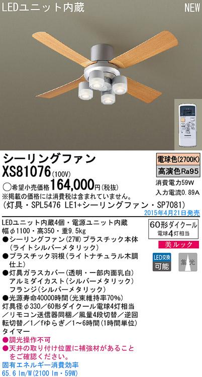 パナソニック Panasonic 照明器具LEDシャンデリア付 シーリングファン ACタイプφ1100直付 美ルック 電球色 60形ダイクール電球4灯相当 27W 集光タイプ リモコン付 非調光XS81076