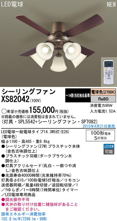 パナソニック Panasonic 照明器具LEDシャンデリア付 シーリングファン ACタイプφ1100直付 27W 電球色 100形電球5灯相当 リモコン付 非調光XS82042【~14畳】