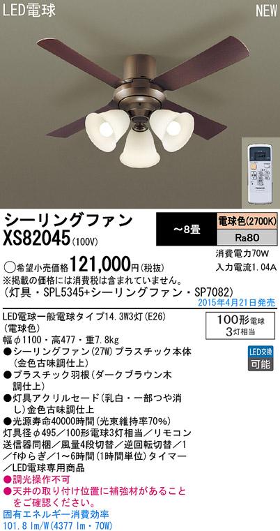 パナソニック Panasonic 照明器具LEDシャンデリア付 シーリングファン ACタイプφ1100直付 27W 電球色 100形電球3灯相当 リモコン付 非調光XS82045【~8畳】