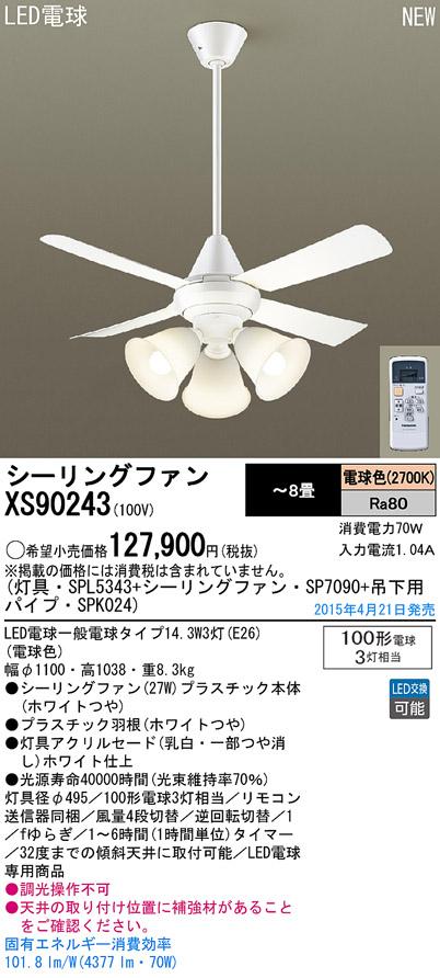 パナソニック Panasonic 照明器具LEDシャンデリア付 シーリングファン ACタイプφ1100吊下600mm 27W 電球色 100形電球3灯相当 リモコン付 非調光XS90243【~8畳】