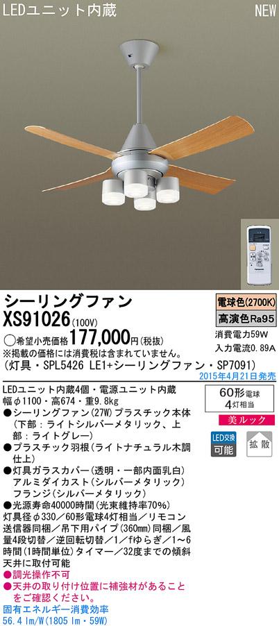 パナソニック Panasonic 照明器具LEDシャンデリア付 シーリングファン ACタイプφ1100吊下360mm 美ルック 電球色 60形電球4灯相当 27W 拡散タイプ リモコン付 非調光XS91026