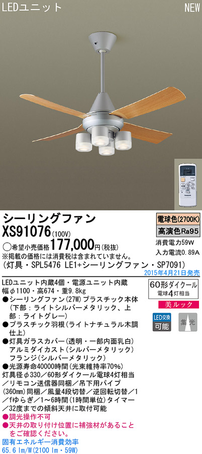 パナソニック Panasonic 照明器具LEDシャンデリア付 シーリングファン ACタイプφ1100吊下360mm 美ルック 電球色 60形ダイクール電球4灯相当 27W 集光タイプ リモコン付 非調光XS91076