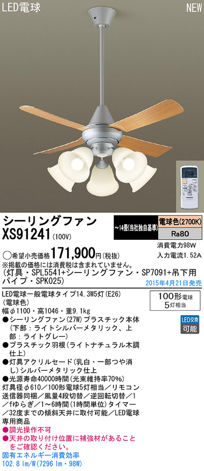 パナソニック Panasonic 照明器具LEDシャンデリア付 シーリングファン ACタイプφ1100吊下600mm 27W 電球色 100形電球5灯相当 リモコン付 非調光XS91241【~14畳】