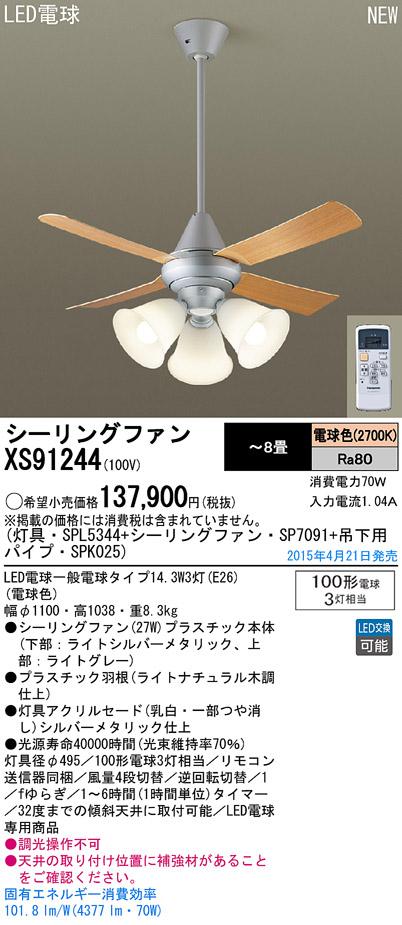 パナソニック Panasonic 照明器具LEDシャンデリア付 シーリングファン ACタイプφ1100吊下600mm 27W 電球色 100形電球3灯相当 リモコン付 非調光XS91244【~8畳】