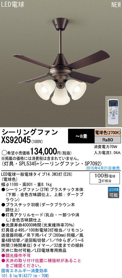 パナソニック Panasonic 照明器具LEDシャンデリア付 シーリングファン ACタイプφ1100吊下360mm 27W 電球色 100形電球3灯相当 リモコン付 非調光XS92045【~8畳】