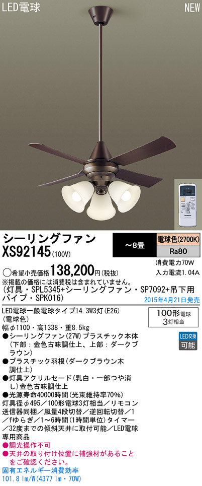 パナソニック Panasonic 照明器具LEDシャンデリア付 シーリングファン ACタイプφ1100吊下900mm 27W 電球色 100形電球3灯相当 リモコン付 非調光XS92145【~8畳】