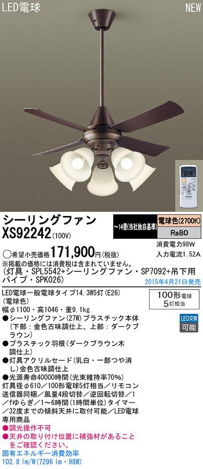 パナソニック Panasonic 照明器具LEDシャンデリア付 シーリングファン ACタイプφ1100吊下600mm 27W 電球色 100形電球5灯相当 リモコン付 非調光XS92242【~14畳】