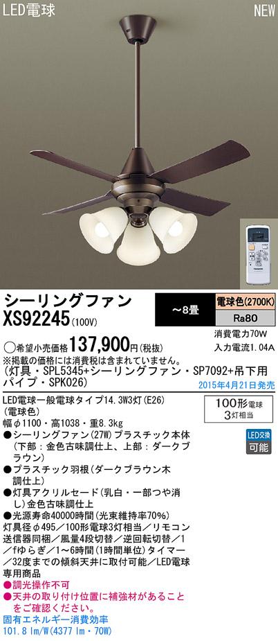 パナソニック Panasonic 照明器具LEDシャンデリア付 シーリングファン ACタイプφ1100吊下600mm 27W 電球色 100形電球3灯相当 リモコン付 非調光XS92245【~8畳】