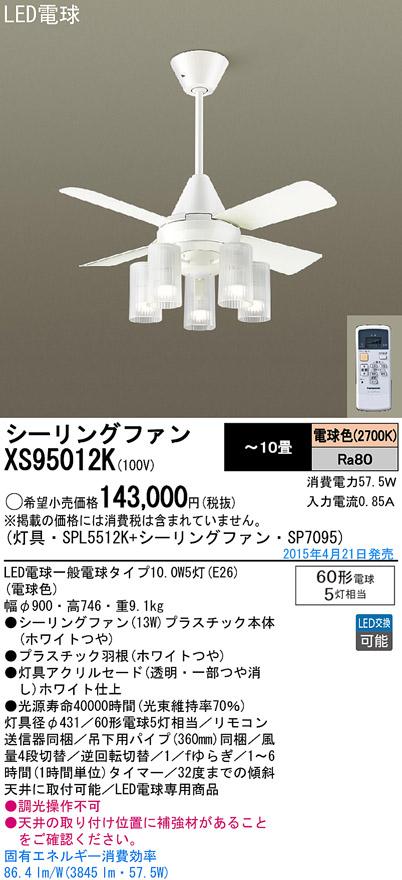 パナソニック Panasonic 照明器具LEDシャンデリア付 シーリングファン ACタイプφ900吊下360mm 13W 電球色 60形電球5灯相当 リモコン付 非調光XS95012K【~10畳】
