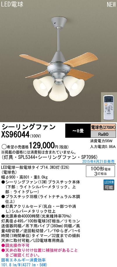 パナソニック Panasonic 照明器具LEDシャンデリア付 シーリングファン ACタイプφ900吊下360mm 13W 電球色 100形電球3灯相当 リモコン付 非調光XS96044【~8畳】