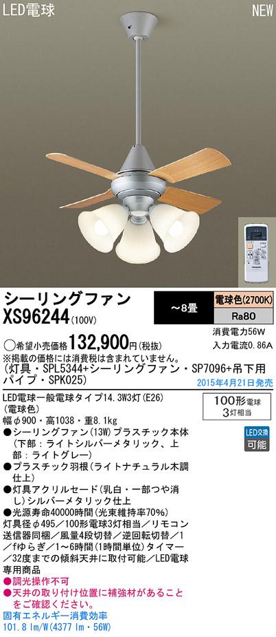 パナソニック Panasonic 照明器具LEDシャンデリア付 シーリングファン ACタイプφ900吊下600mm 13W 電球色 100形電球3灯相当 リモコン付 非調光XS96244【~8畳】