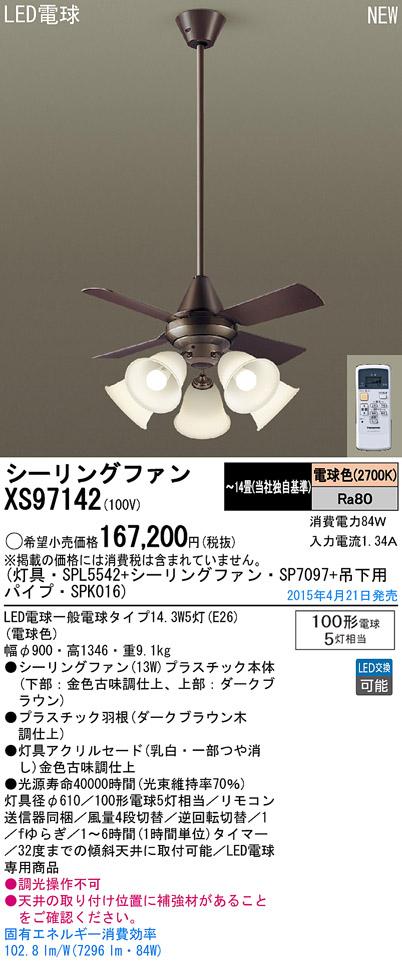 パナソニック Panasonic 照明器具LEDシャンデリア付 シーリングファン ACタイプφ900吊下900mm 13W 電球色 100形電球5灯相当 リモコン付 非調光XS97142【~14畳】