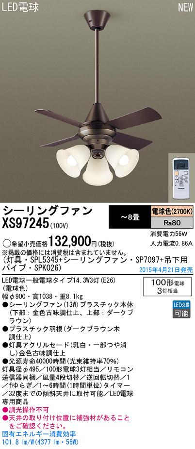 パナソニック Panasonic 照明器具LEDシャンデリア付 シーリングファン ACタイプφ900吊下600mm 13W 電球色 100形電球3灯相当 リモコン付 非調光XS97245【~8畳】